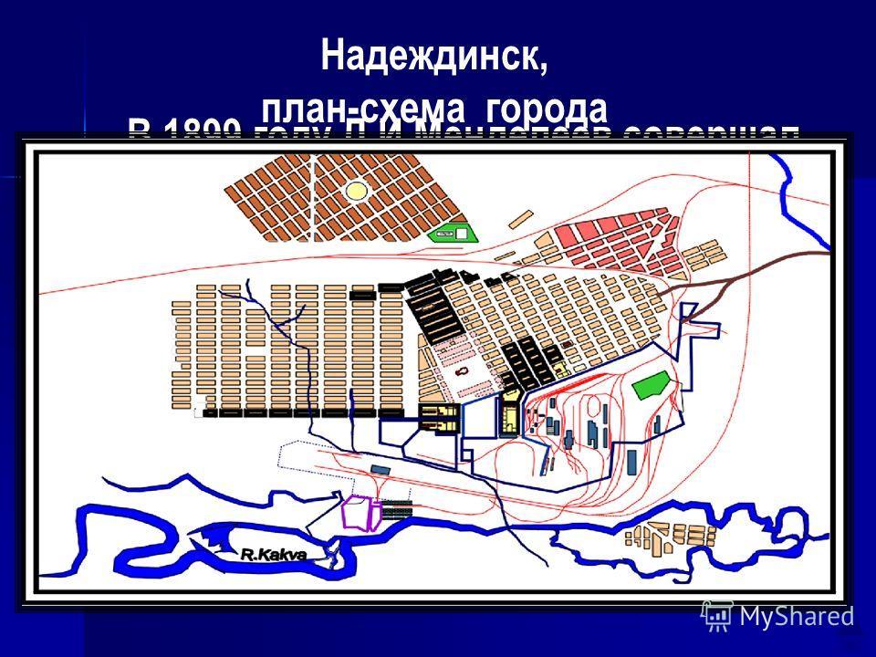 В 1899 году Д.И.Менделеев совершал поездку по Уралу с целью исследования залежей полезных ископаемых и планировал посетить этот город, но внезапная болезнь помешала ученому побывать в этом городе? Надеждинск, план-схема города