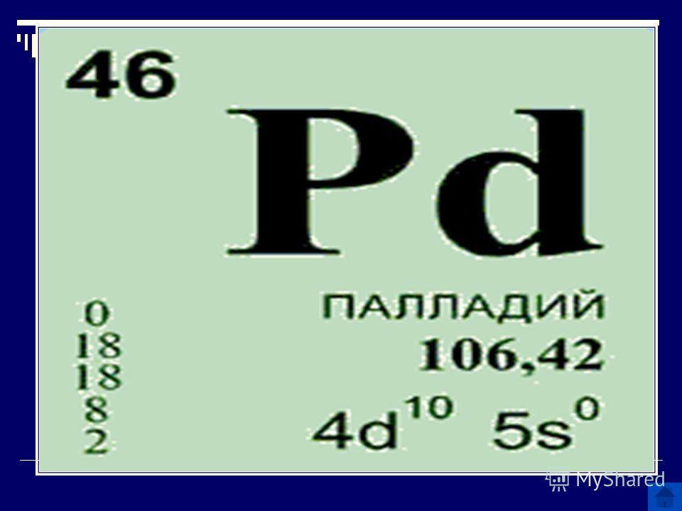 Этот элемент открыл Уильям Хайд Волластон, а имя ему было дано в честь малой планеты, носящей имя греческой богини мудрости. Назовите этот химический элемент.