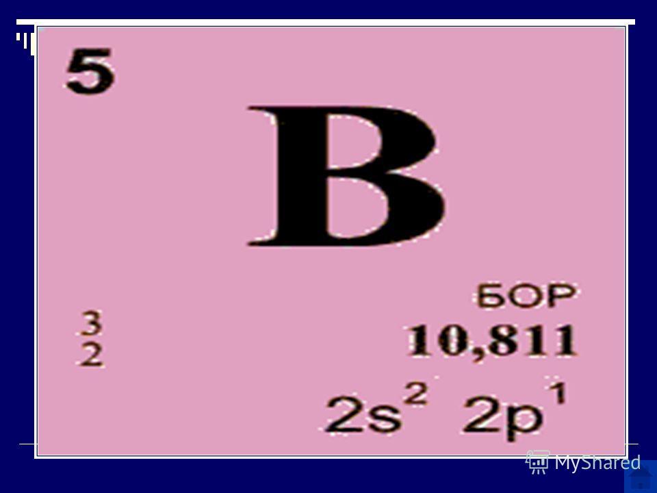 Когда-то русские рыбопромышленники использовали эту кислоту при засолке икры. Кислоту или спирт, включающий этот химический элемент, можно найти в домашних аптечках, несмотря на то, что этот элемент является общеклеточным ядом. Назовите этот элемент.