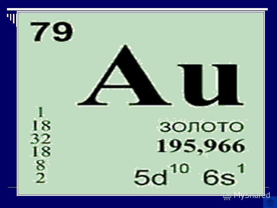 Русское название этого металла происходит от слова «солнце». Примеси могут менять цвет металла от белого до зеленого. Что же это за металл?