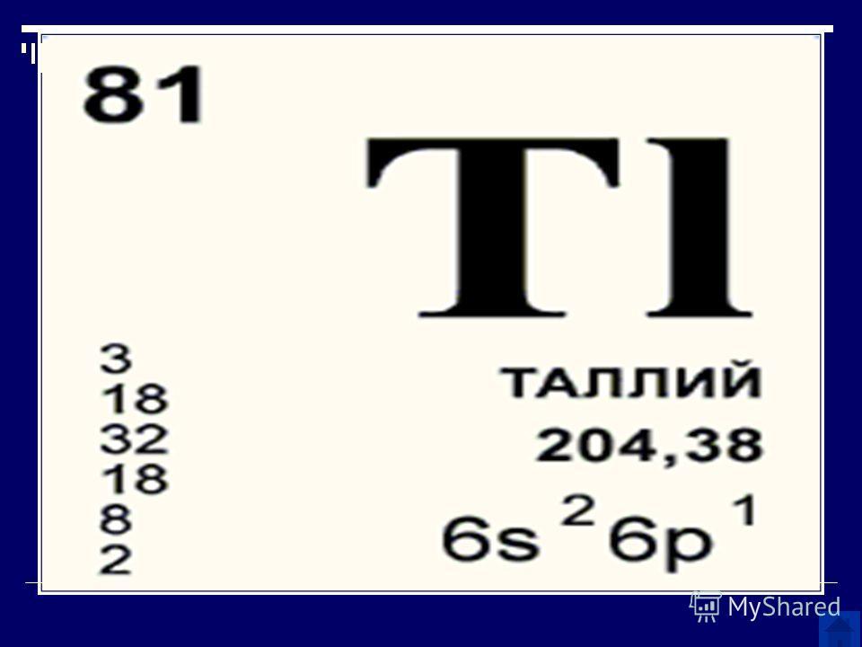 Хотя название этого химического элемента переводится с греческого как «зеленая ветка», он ядовит. Смертельная доза для человека составляет 600 мг. Назовите этот элемент.
