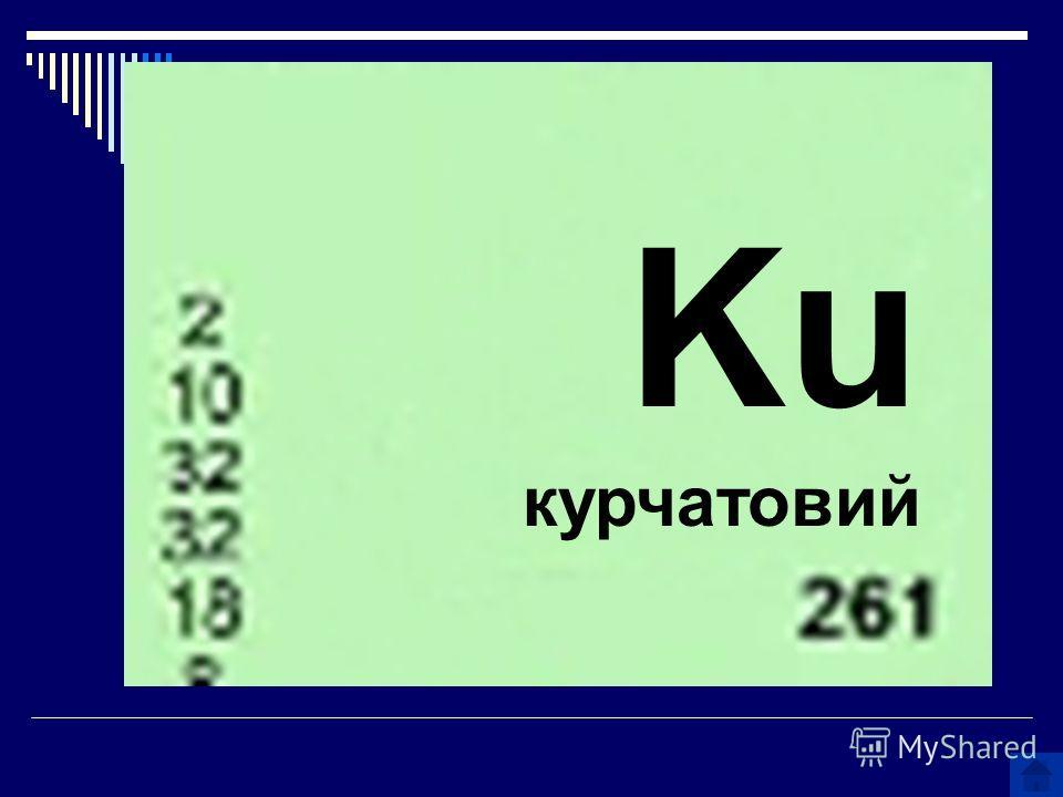 Этот химический элемент первоначально был назван в честь создателя атомной бомбы в Советском Союзе, а сейчас носит имя резерфордий. Что же это за элемент? Ku курчатовий