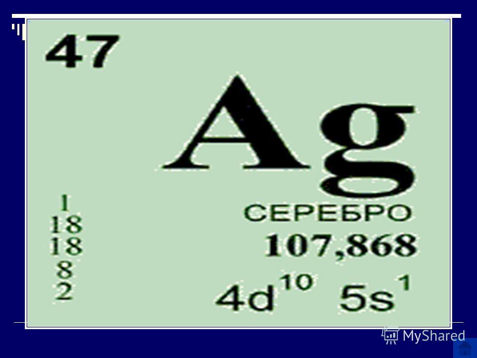 Латинское название этого элемента связано с цветом этого металла «белый», «блестящий». Русское название происходит, по мнению ученых, от слова «серп» (серп Луны). Алхимики использовали в качестве символа элемента знак Луны. Назовите химический элемен