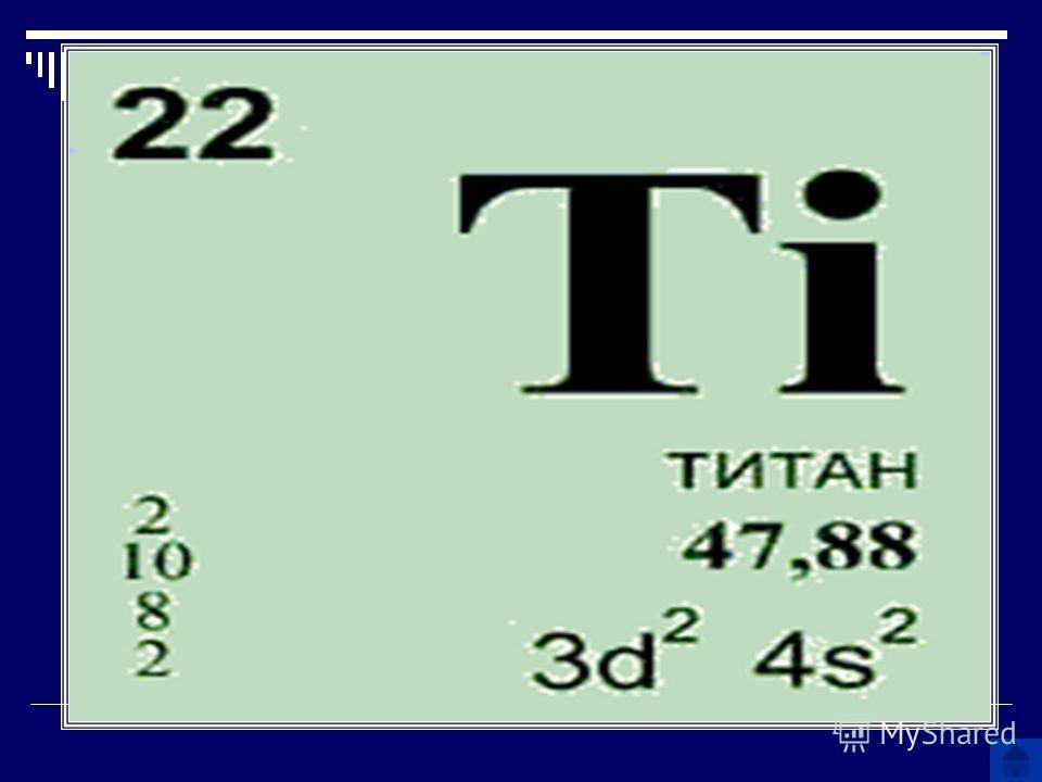 Какой химический элемент является настоящим гигантом?
