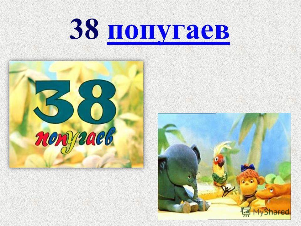 38 попугаев попугаев