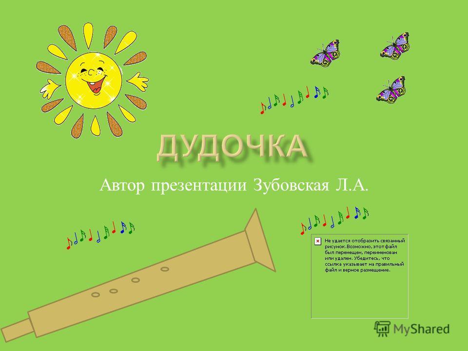 Автор презентации Зубовская Л. А.
