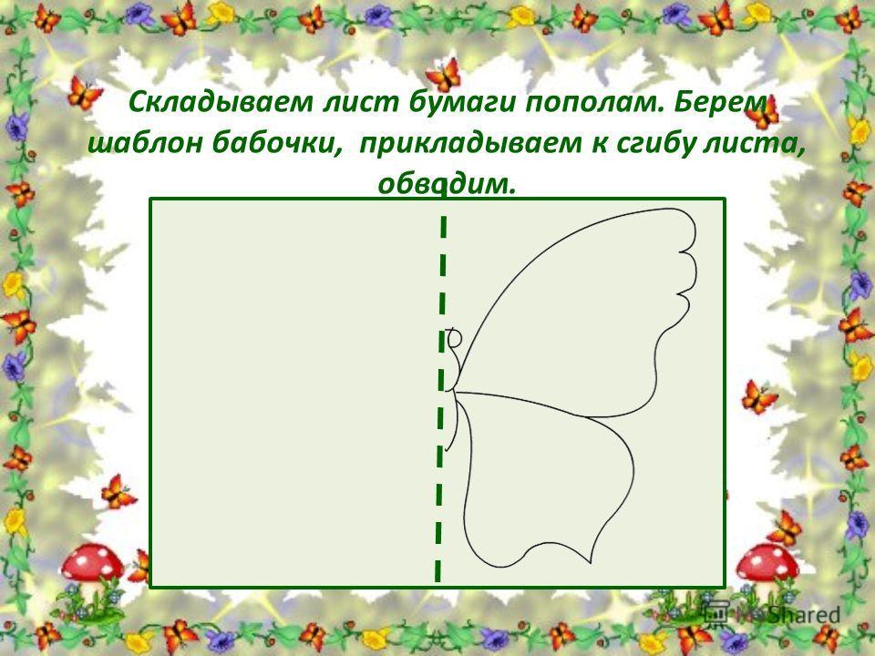 Складываем лист бумаги пополам. Берем шаблон бабочки, прикладываем к сгибу листа, обводим.