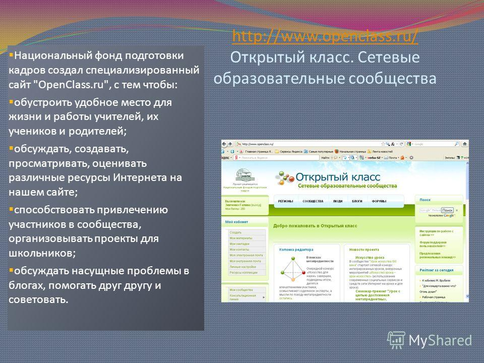 http://www.openclass.ru/ http://www.openclass.ru/ Открытый класс. Сетевые образовательные сообщества Национальный фонд подготовки кадров создал специализированный сайт