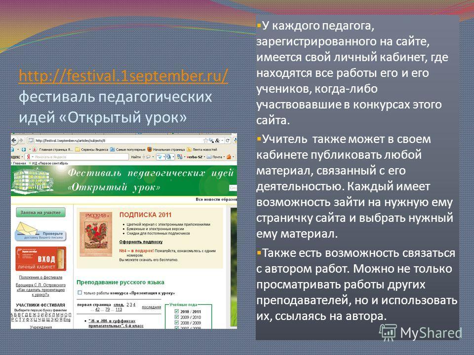 http://festival.1september.ru/ http://festival.1september.ru/ фестиваль педагогических идей «Открытый урок» У каждого педагога, зарегистрированного на сайте, имеется свой личный кабинет, где находятся все работы его и его учеников, когда-либо участво