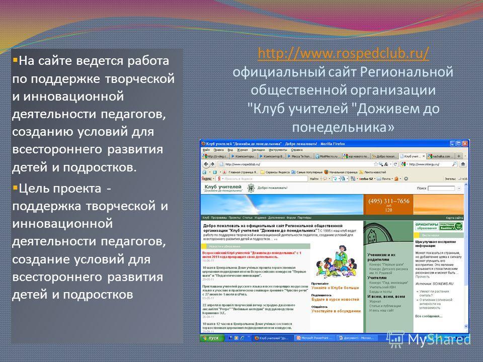 http://www.rospedclub.ru/ http://www.rospedclub.ru/ официальный сайт Региональной общественной организации