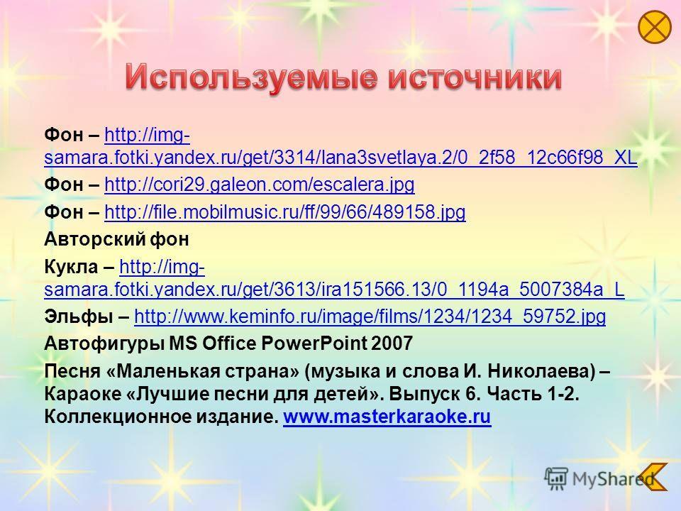 Фон – http://img- samara.fotki.yandex.ru/get/3314/lana3svetlaya.2/0_2f58_12c66f98_XLhttp://img- samara.fotki.yandex.ru/get/3314/lana3svetlaya.2/0_2f58_12c66f98_XL Фон – http://cori29.galeon.com/escalera.jpghttp://cori29.galeon.com/escalera.jpg Фон –