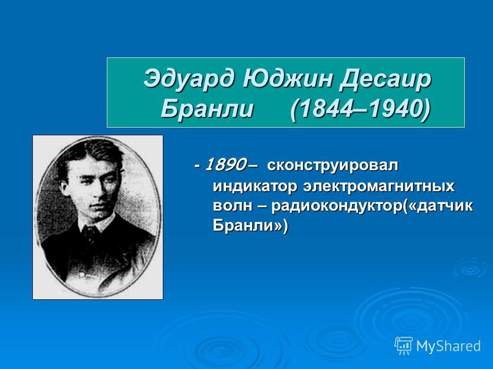 Генрих Рудольф Герц (1857-1894) - 1886 – 1888 - придумал и сконструировал вибратор и резонатор. Используя их и отражательные металлические экраны, доказал существование предсказанных Максвеллом электромагнитных волн, которые распространяются в простр