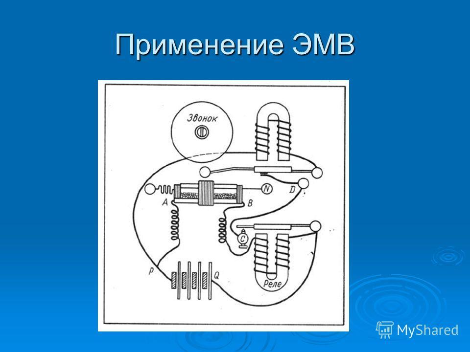 Следующий шаг был сделан русским учёным и изобретателем Александром Степановичем Поповым. Его прибор имел кроме когерера электрический звонок с молоточком, который встряхивал трубку. Это давало возможность принимать радиосигналы, несущие информацию,