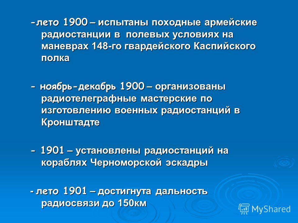 - нач.1900 - сооружение радиостанции на острове Гогланд в Финском заливе спасение группы рыбаков, унесенных на льдине в открытое море спасение группы рыбаков, унесенных на льдине в открытое море- - помощь броненосцу «Генерал-адмирал Апраксин», севшем