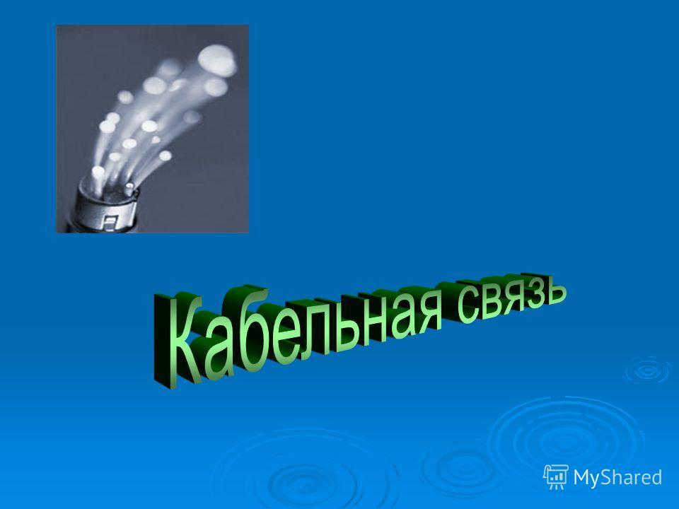 Антенна для приема спутникового телевидения