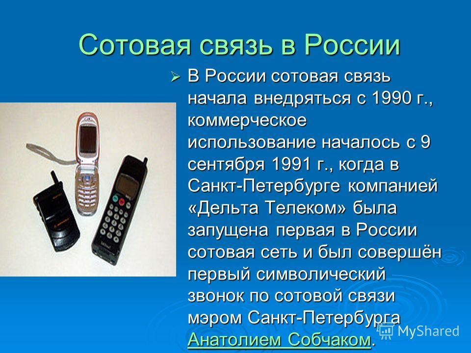 Сотовая связь Сотовая связь один из видов мобильной радиосвязи, в основе которого лежит сотовая сеть. Ключевая особенность заключается в том, что общая зона покрытия делится на ячейки (соты), определяющиеся зонами покрытия отдельных базовых станций (
