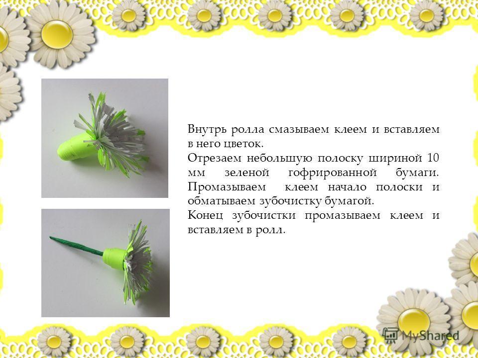 Внутрь ролла смазываем клеем и вставляем в него цветок. Отрезаем небольшую полоску шириной 10 мм зеленой гофрированной бумаги. Промазываем клеем начало полоски и обматываем зубочистку бумагой. Конец зубочистки промазываем клеем и вставляем в ролл.