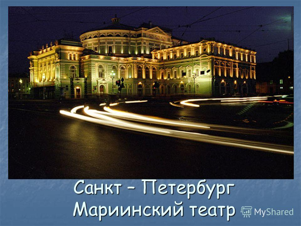 Санкт – Петербург Мариинский театр