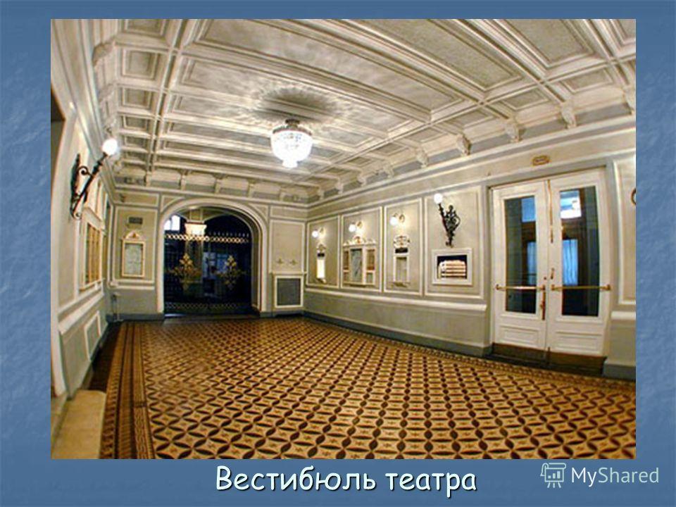 Вестибюль театра