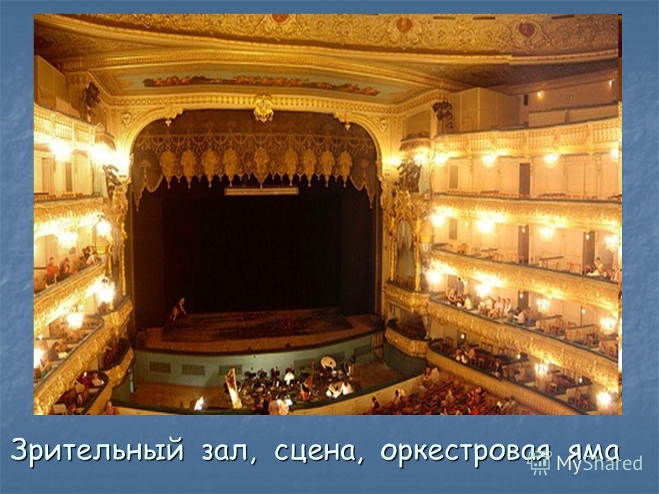 Зрительный зал, сцена, оркестровая яма