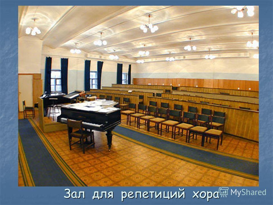 Зал для репетиций хора