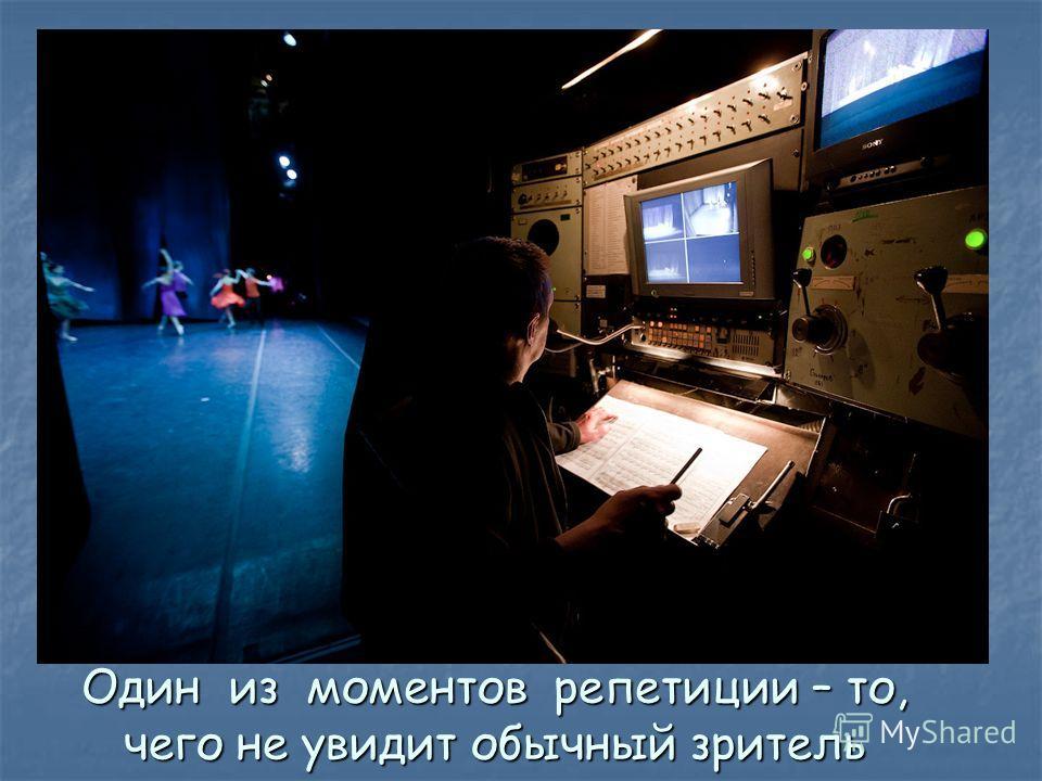 Один из моментов репетиции – то, чего не увидит обычный зритель