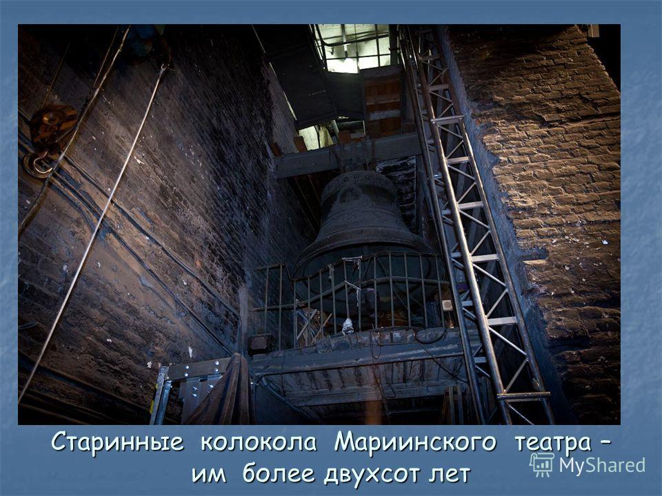 Старинные колокола Мариинского театра – им более двухсот лет