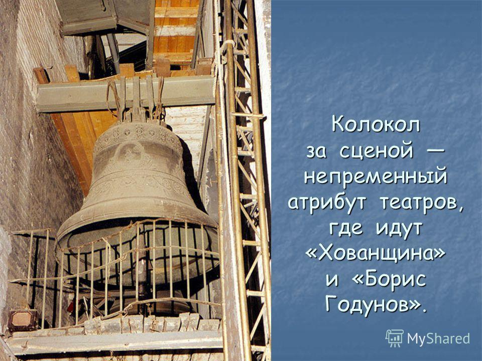 Колокол за сценой непременный атрибут театров, где идут «Хованщина» и «Борис Годунов».