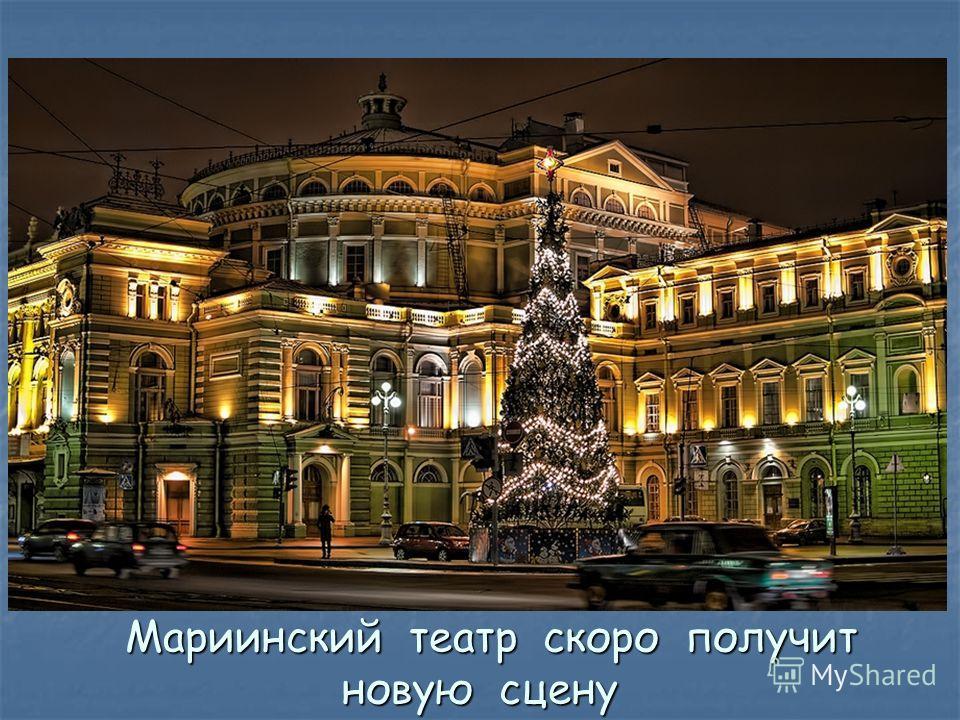 Мариинский театр скоро получит новую сцену Мариинский театр скоро получит новую сцену