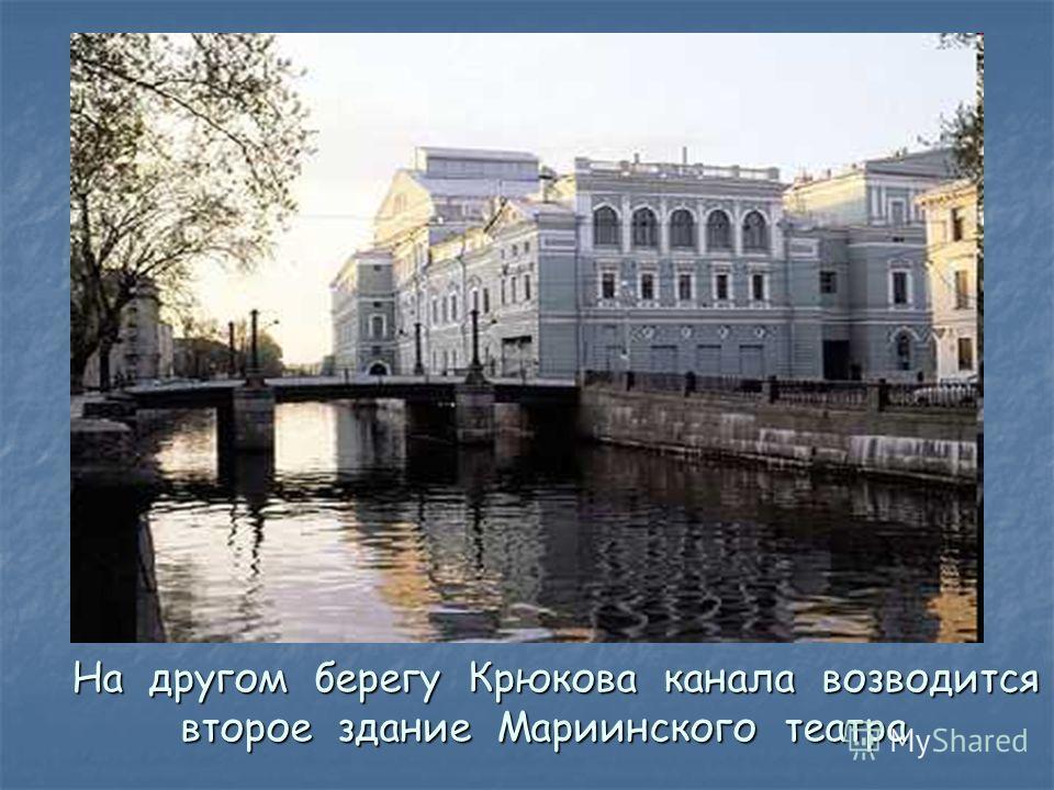 На другом берегу Крюкова канала возводится второе здание Мариинского театра На другом берегу Крюкова канала возводится второе здание Мариинского театра