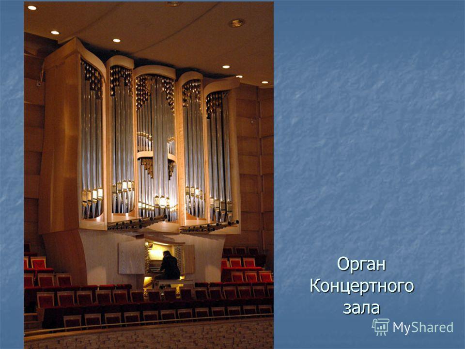 Орган Концертного зала