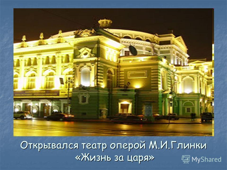 Открывался театр оперой М.И.Глинки «Жизнь за царя»
