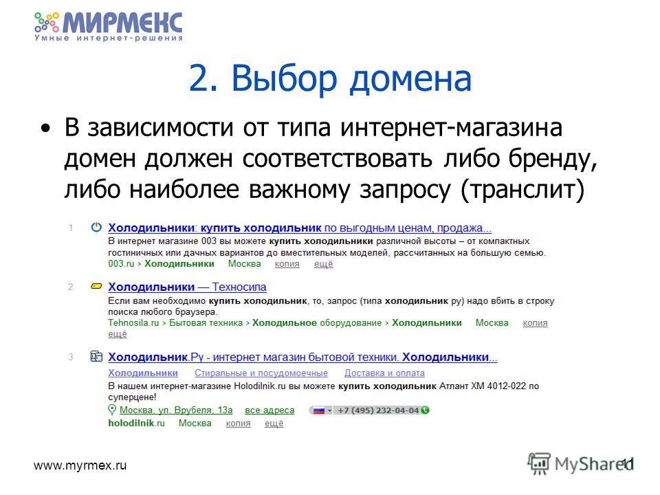 www.myrmex.ru 2. Выбор домена В зависимости от типа интернет-магазина домен должен соответствовать либо бренду, либо наиболее важному запросу (транслит) 11