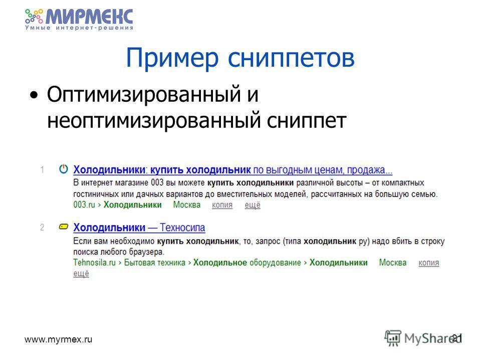 www.myrmex.ru Пример сниппетов Оптимизированный и неоптимизированный сниппет 21