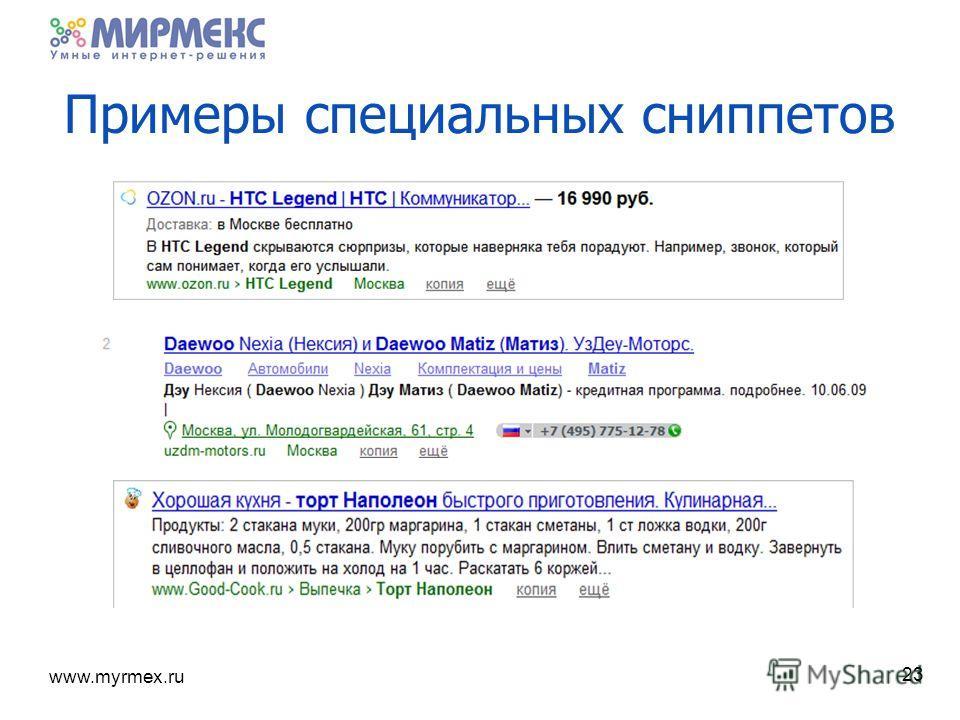 www.myrmex.ru Примеры специальных сниппетов 23