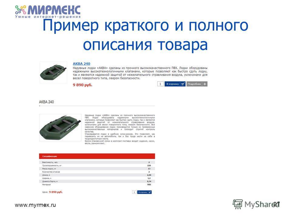 www.myrmex.ru Пример краткого и полного описания товара 27