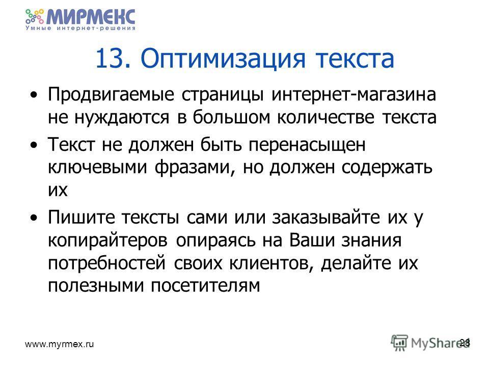 www.myrmex.ru 13. Оптимизация текста Продвигаемые страницы интернет-магазина не нуждаются в большом количестве текста Текст не должен быть перенасыщен ключевыми фразами, но должен содержать их Пишите тексты сами или заказывайте их у копирайтеров опир