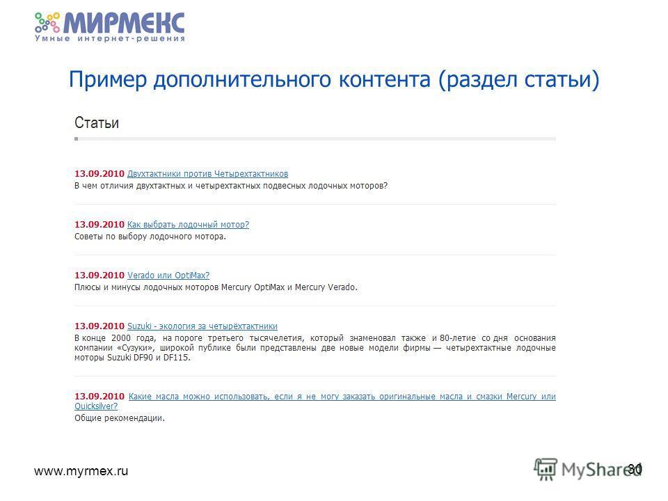 www.myrmex.ru Пример дополнительного контента (раздел статьи) 30