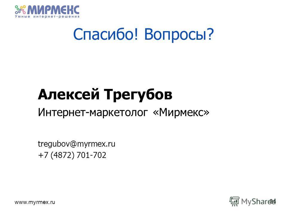 www.myrmex.ru 34 Алексей Трегубов Интернет-маркетолог «Мирмекс» tregubov@myrmex.ru +7 (4872) 701-702 Спасибо! Вопросы?