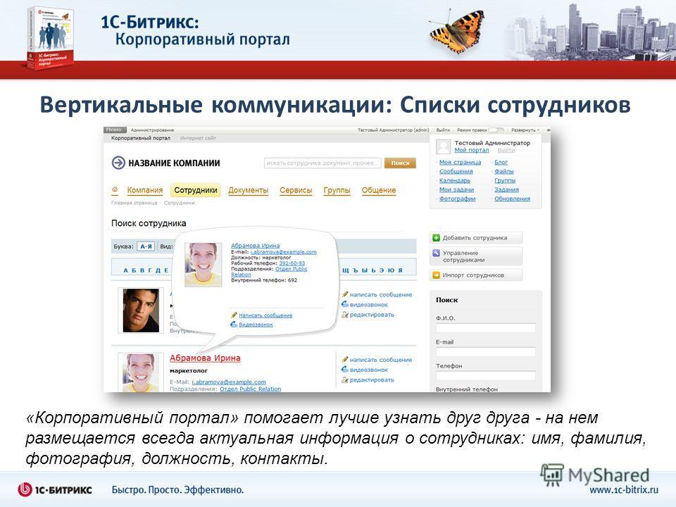 Вертикальные коммуникации: Списки сотрудников «Корпоративный портал» помогает лучше узнать друг друга - на нем размещается всегда актуальная информация о сотрудниках: имя, фамилия, фотография, должность, контакты.
