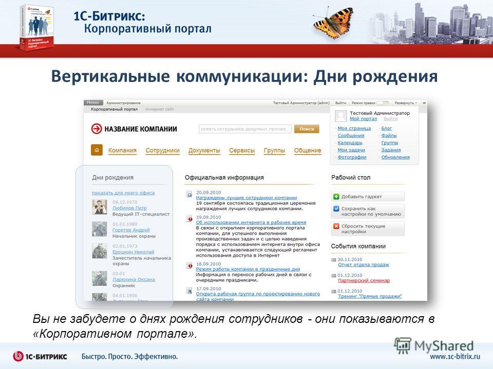 Вертикальные коммуникации: Дни рождения Вы не забудете о днях рождения сотрудников - они показываются в «Корпоративном портале».
