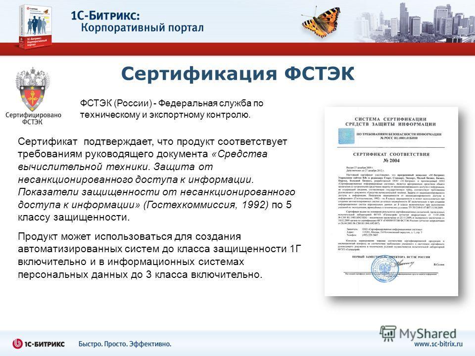 Сертификация ФСТЭК Сертификат подтверждает, что продукт соответствует требованиям руководящего документа «Средства вычислительной техники. Защита от несанкционированного доступа к информации. Показатели защищенности от несанкционированного доступа к