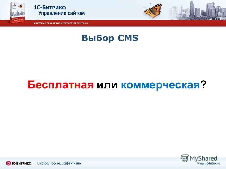 Выбор CMS Бесплатная или коммерческая?