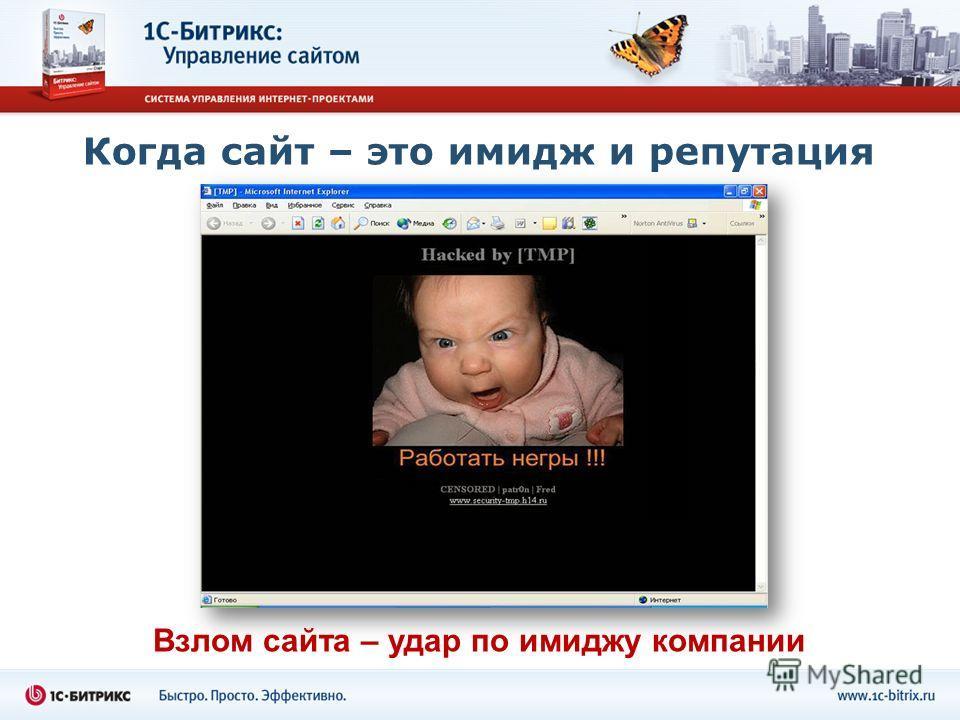 Когда сайт – это имидж и репутация Взлом сайта – удар по имиджу компании