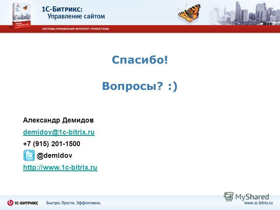 Спасибо! Вопросы? :) Александр Демидов demidov@1c-bitrix.ru +7 (915) 201-1500 @demidov http://www.1c-bitrix.ru
