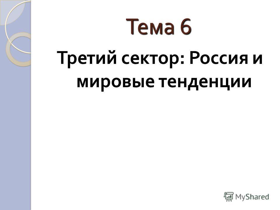 Тема 6 Третий сектор : Россия и мировые тенденции