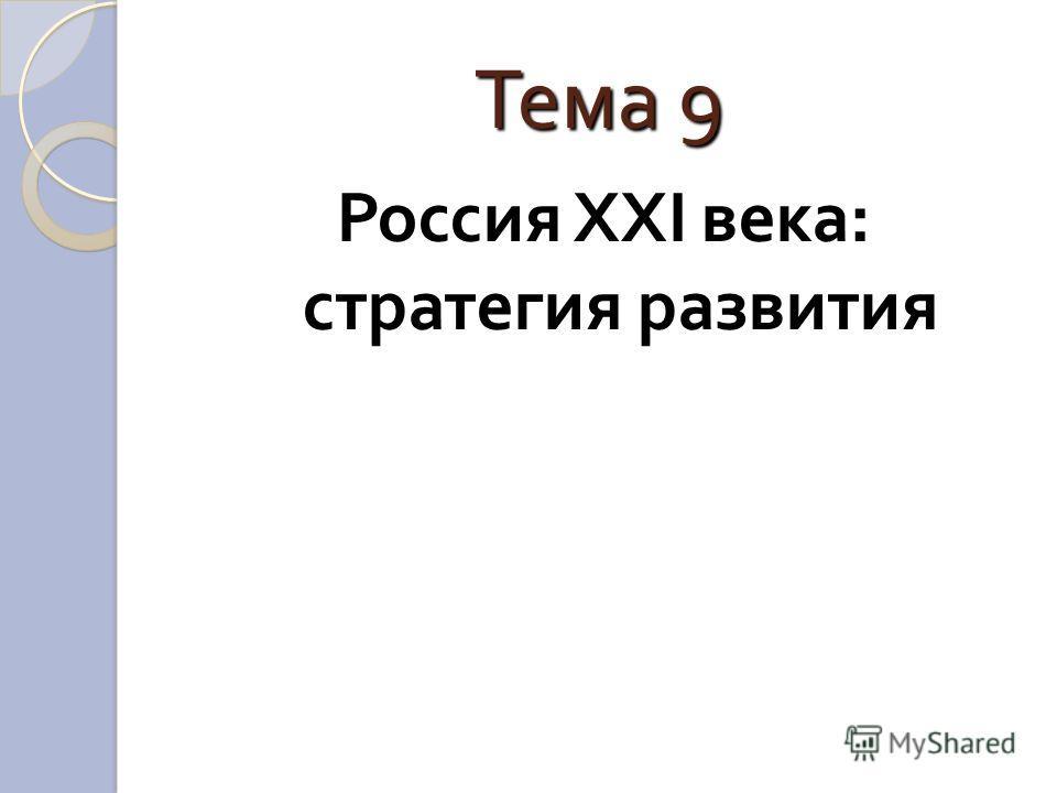 Тема 9 Россия XXI века : стратегия развития