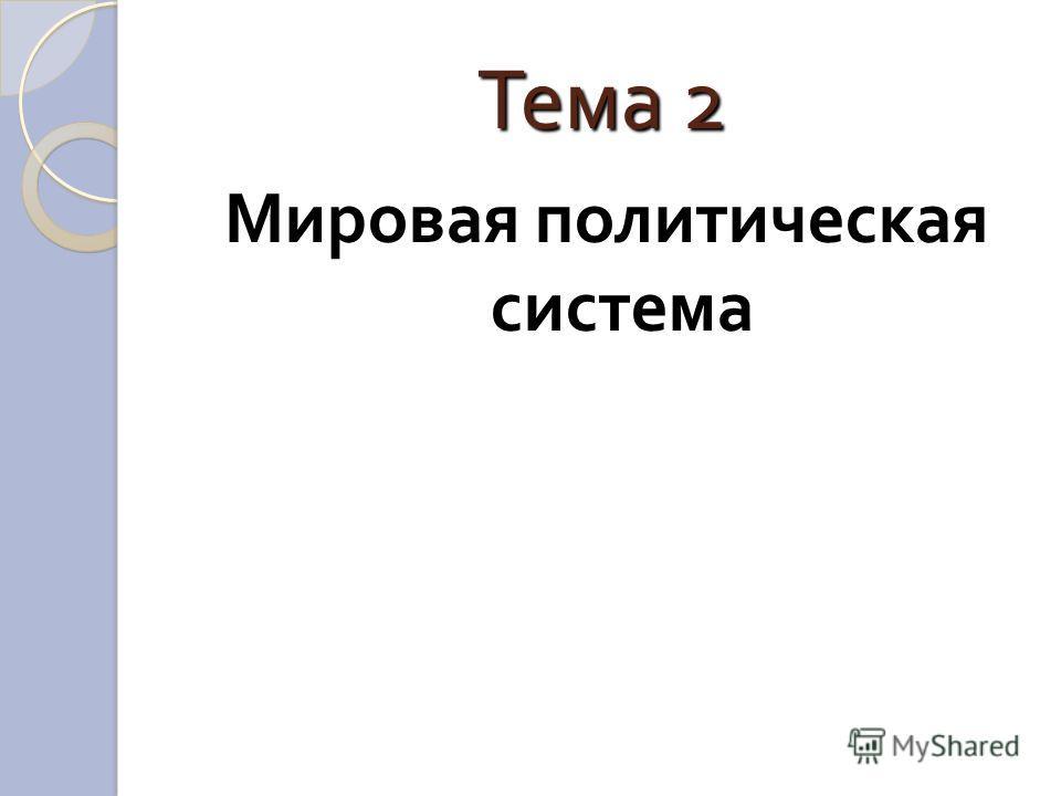 Тема 2 Мировая политическая система