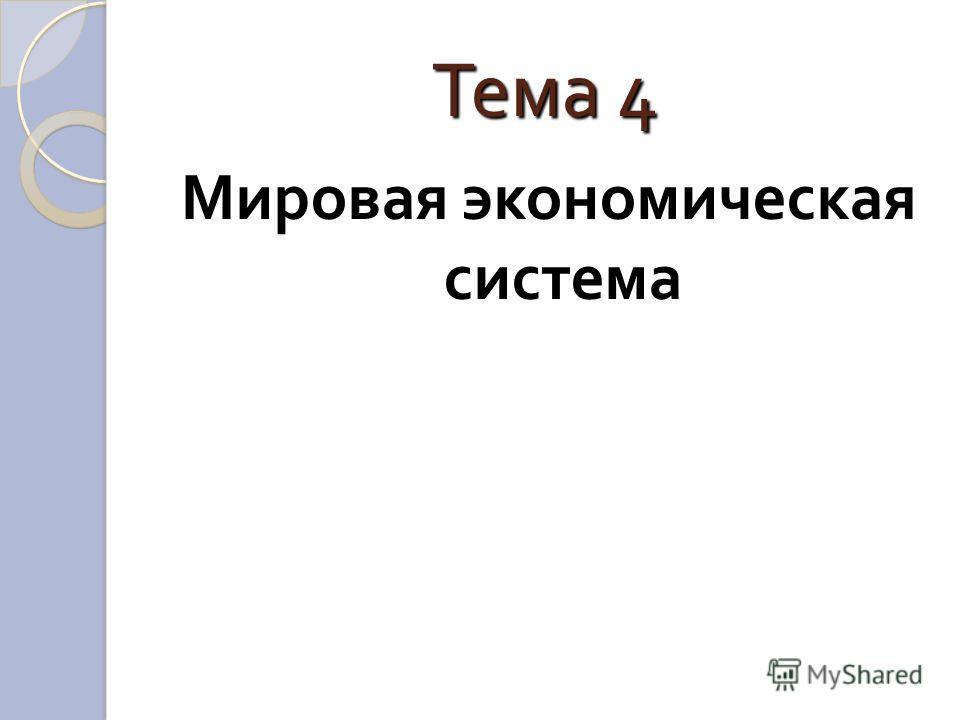 Тема 4 Мировая экономическая система