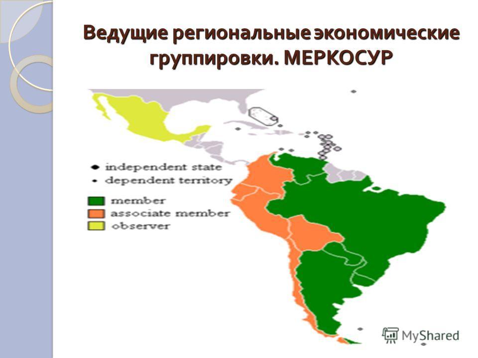 Ведущие региональные экономические группировки. МЕРКОСУР